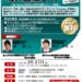 日本郵便海外通販セミナー(札幌)2014.02.27